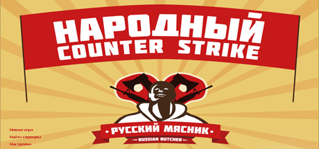 Скриншот Counter Strike 1.6 от Русского мясника