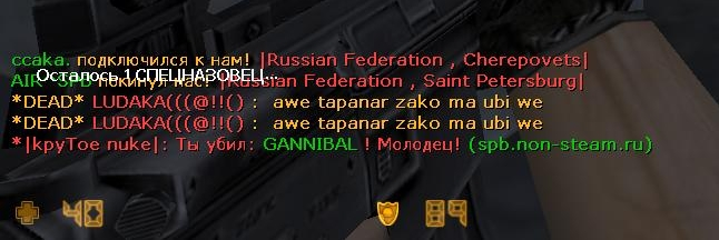 Скриншот Kill Message