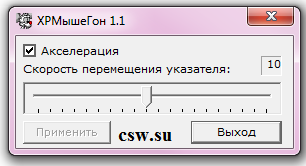 Скачать Mouse Acseleration