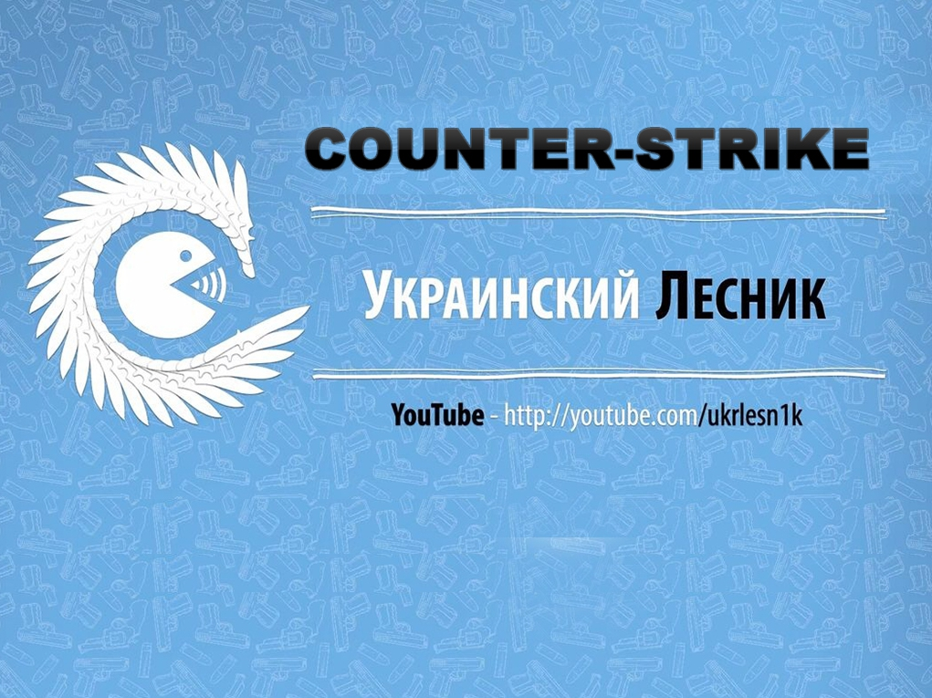 Counter-Strike 1.6 ukrlesnik
